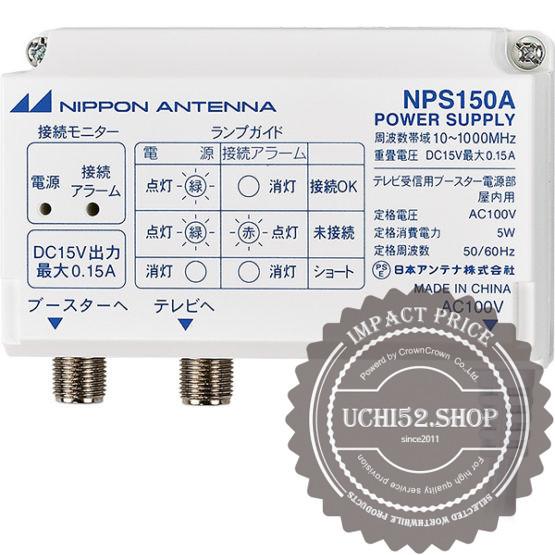N42DU(NPS150A)