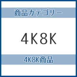 4K8K商品
