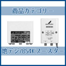 地デジ/BSCS4K8Kブースター