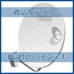 BS/110度CSアンテナ